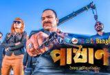 Pashan Movie Poster