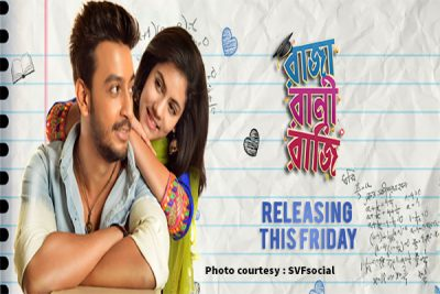 RajaRaniRaji Bengali Movie