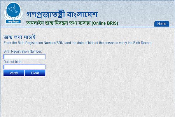 Birth date check Bangladesh
