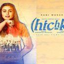 Hichki -Rani Mukharji Film