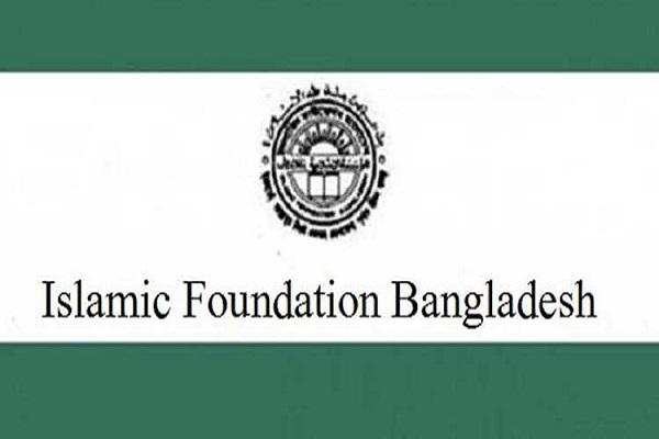 Job in Islamic Foundation