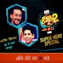 Super Dancer - Chapter 2