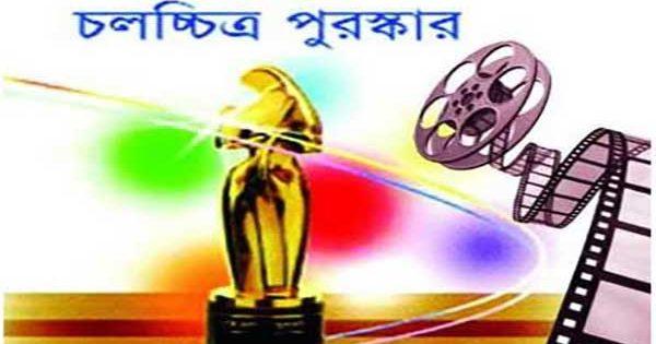 National Film Award 2016