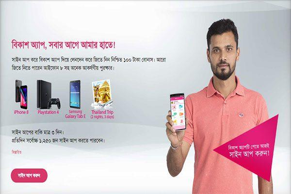 bkash app campaign