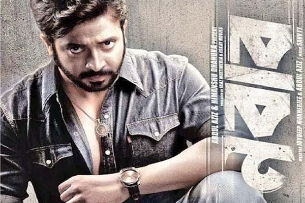 Nabab Bengali Full Movie Download