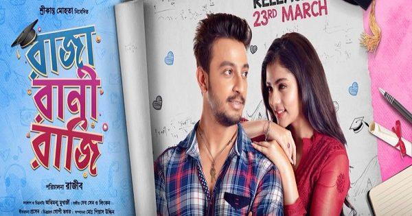 Raja Rani Raji - Bengali Full Movie