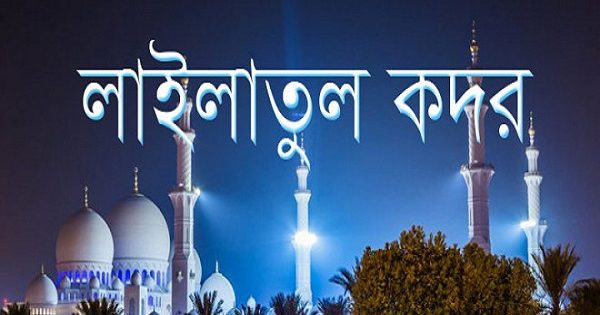 Lailatul Qadr