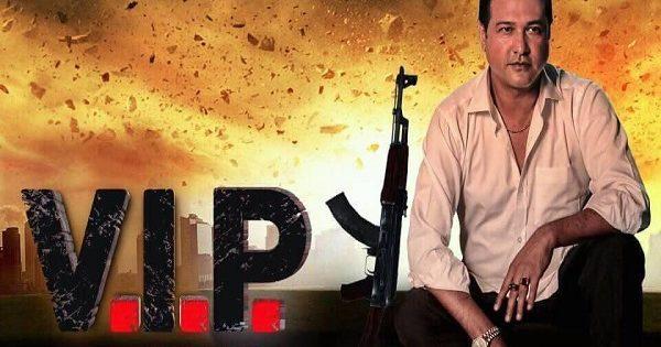"""Singer Asif Akber's Movie """"VIP"""""""