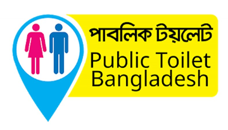 Find Toilet in Bangladesh