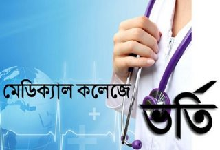 Medical Admission test