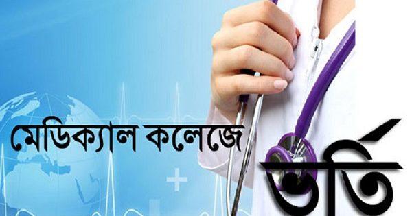 Medical Admission test