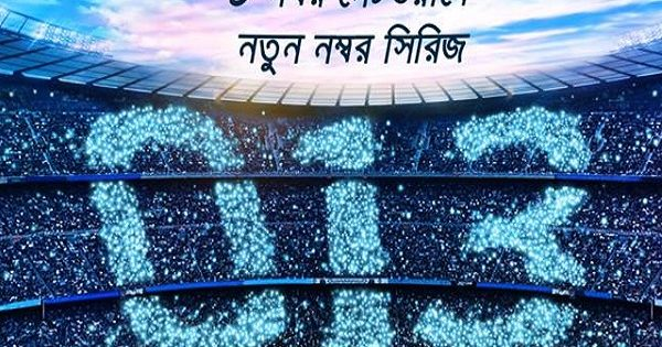 Grameenphone launches their 013 series