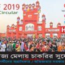 DITF Job Circular 2019