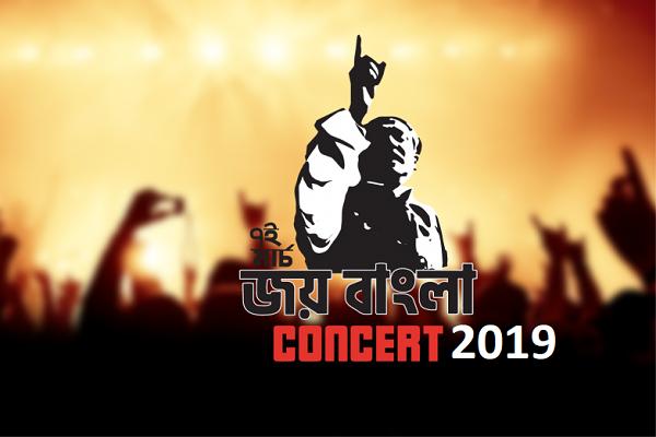 Joy Bangla Concert 2019 Registration has started