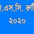 New Schedule of SSC Exam For Dhaka City Election